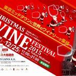 東京ミッドタウン クリスマスワインフェスティバル by ピーロート・ジャパン 2015(11.27〜12.25)