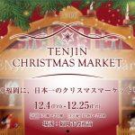 【福岡】天神クリスマスマーケット2015年(12.4〜12.25)