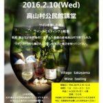 【長野】「高山村産ワインを楽しむ会 2016」が 2/10に開催