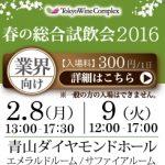 【業界向け】東京ワインコンプレックス「2016 春の総合試飲展示会」(2/8〜2/9)