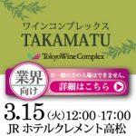 【業界向け】高松市「ワインコンプレックスTAKAMATSU 2016」(3/15)
