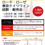 【東京】2016 ローテ・ローゼ ドイツワイン試飲販売会(2/26〜2/27)