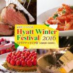 【福岡】2016 ハイアットリージェンシー福岡「ウインターフェスティバル」2/4に開催