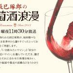 「辰巳琢郎の葡萄酒浪漫」1/10放送 ゲストは麻倉未稀さん、坂井宏行さん