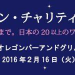 2016 日本ワイン・チャリティパーティ(2/16 東京)