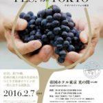【東京】2016 長野ワインフェス 帝国ホテル(2/7)