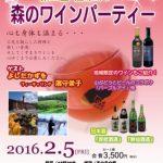 【岩手】2016 くずまきワイン「高原の夕べ 森のワインパーティー」 2/5 開催
