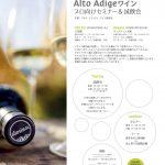 【業界向け】2016 アルト・アディジェ ワインセミナー・試飲商談会(2/9東京、2/10大阪)