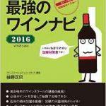 ソムリエ試験対策おすすめ参考書「最強のワインナビ 2016」が予約開始