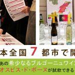 【業界向け】EVAWINE(エヴァワイン)春の試飲商談会が全国7都市で開催