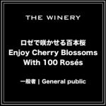 【東京麻布十番】ロゼワインだけ100種類の試飲会が開催(4/3)