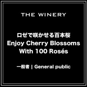 【一般者】日本初!ロゼワインだけ100種類の試飲会「ロゼで咲かせる百本桜」 - The Winery Tokyo 2016-03-20 18-57-57