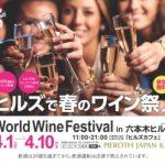 【東京】六本木ヒルズカフェ「春のワイン祭り」が開催(4/1〜4/10)