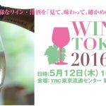 グローバル主催「ワイン東京2016」が5.12に開催