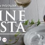 ウェスティン都ホテル「第8回ワインフェスタ」が開催(2017.10.9 @京都)