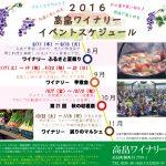 【山形】高畠ワイナリー2016「秋の収穫祭」開催(10.7〜10.10)