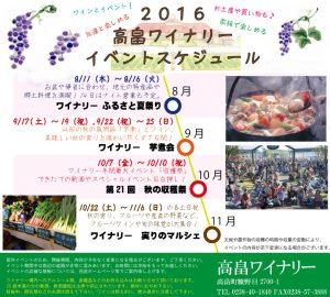 高畠ワイナリー収穫祭