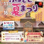 【山形】高畠ワイナリーふるさと夏祭り2016が開催(8.11〜8.16)