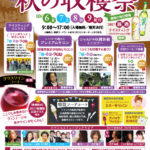 【山形】高畠ワイナリー2017「秋の収穫祭」開催(10.6〜10.9)