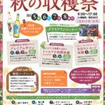 【山形】高畠ワイナリー 秋の収穫祭 2018 が開催
