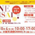 【大阪】WINE KANSAI(ワイン関西)2018が開催